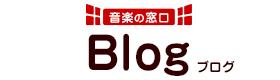 音楽の窓口 Blog